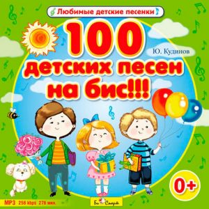 100 детских песен на бис!!!