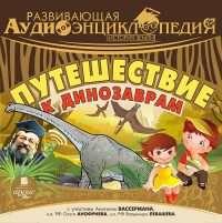 Развивающая аудиоэнциклопедия. История Земли: Путешествие к динозаврам