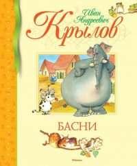 БДК. Крылов И. Басни