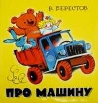 Жили-были книжки/Про машину