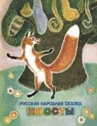 Хвосты. Русская народная сказка