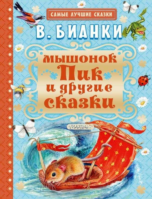 Энциклопедия для детей 4 лет читать