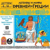 Легенды и мифы Древней Греции (аудиокнига MP3)