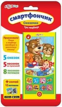 Три медведя. Смартфончик Сказочка