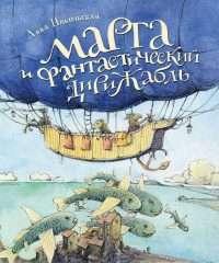 Марта и Фантастический дирижабль.