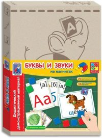 Буквы и звуки. Обучающая игра