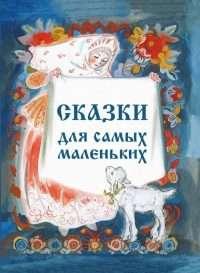 """Сборник """"Сказки для самых маленьких""""с илл.Носкович"""