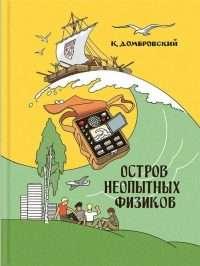 Остров неопытных физиков