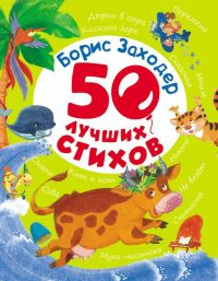 Заходер Борис 50 лучших стихов.