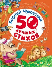 Чуковский К. 50 лучших стихов.