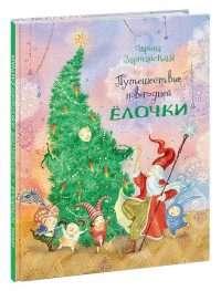 Путешествие новогодней Ёлочки