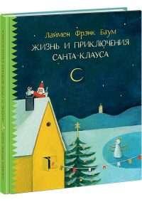 Жизнь и приключения Санты-Клауса