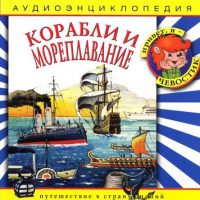 Аудиоэнциклопедия. Корабли и мореплавание
