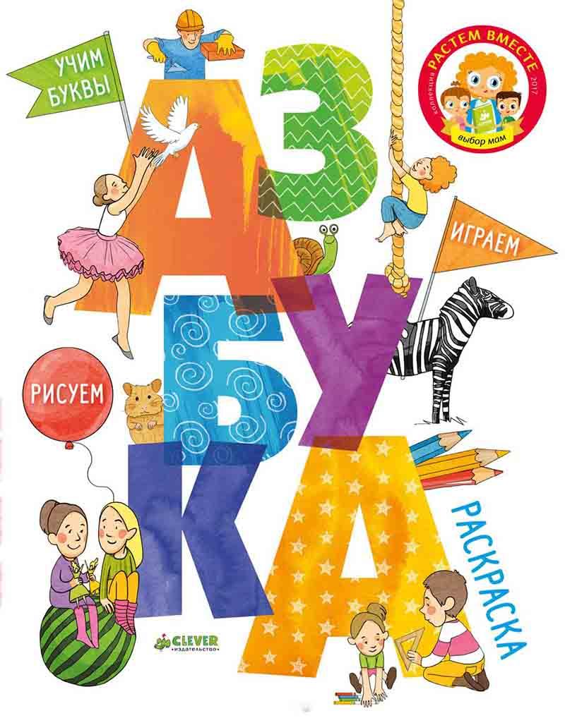 Картинки детские для азбуки