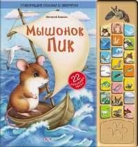 Мышонок Пик. Книжка-игрушка