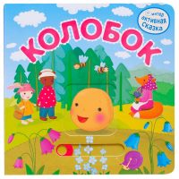 Колобок (Интерактивные сказки), книга с подвижными элементами