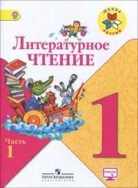 Литературное чтение. 1 класс. Учебник для общеобразовательных организаций. В двух частях. Часть 1