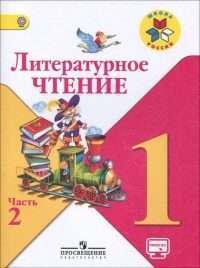 Литературное чтение. 1 класс. Учебник для общеобразовательных организаций. В двух частях. Часть 2
