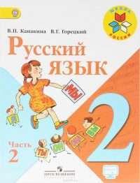 Русский язык. 2 класс. Учебник для общеобразовательных организаций. В двух частях. Часть 2