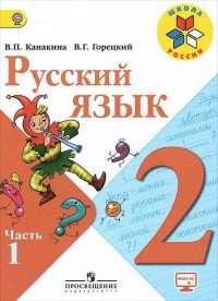 Русский язык. 2 класс. Учебник для общеобразовательных организаций. В двух частях. Часть 1