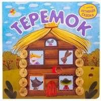 Теремок (Интерактивные сказки), книга с подвижными элементами