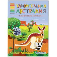 Удивительная Австралия (В мире животных), книга с многоразовыми наклейками