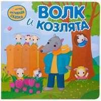 Волк и козлята (Интерактивные сказки), книга с подвижными элементами