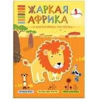 Жаркая Африка (В мире животных), книга с многоразовыми наклейками