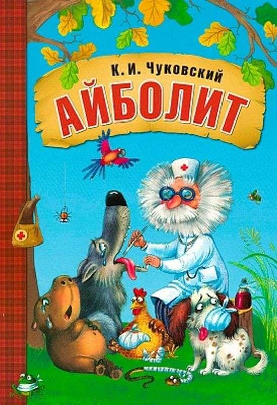 Айболит (книга в мягкой обложке)