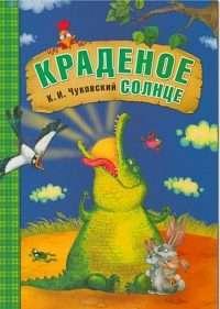 Краденое солнце (Любимые сказки К. И. Чуковского), книга в мягкой обложке