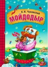 Мойдодыр (книга в мягкой обложке)