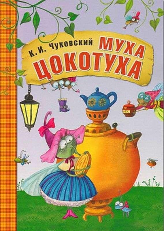 image Муха-Цокотуха (Любимые сказки К. И. Чуковского), книга в мягкой обложке