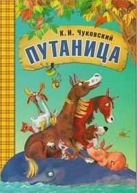 Путаница (Любимые сказки К. И. Чуковского), книга в мягкой обложке