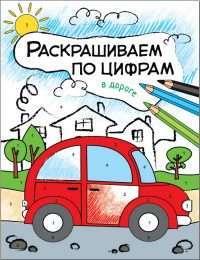 В дороге (Раскрашиваем по цифрам), книга для творчества