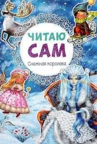 Снежная королева (Читаю сам)