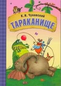 Тараканище (Любимые сказки К. И. Чуковского), книга в мягкой обложке