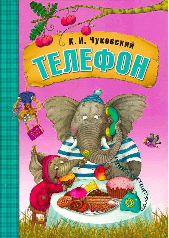 Телефон (книга в мягкой обложке)