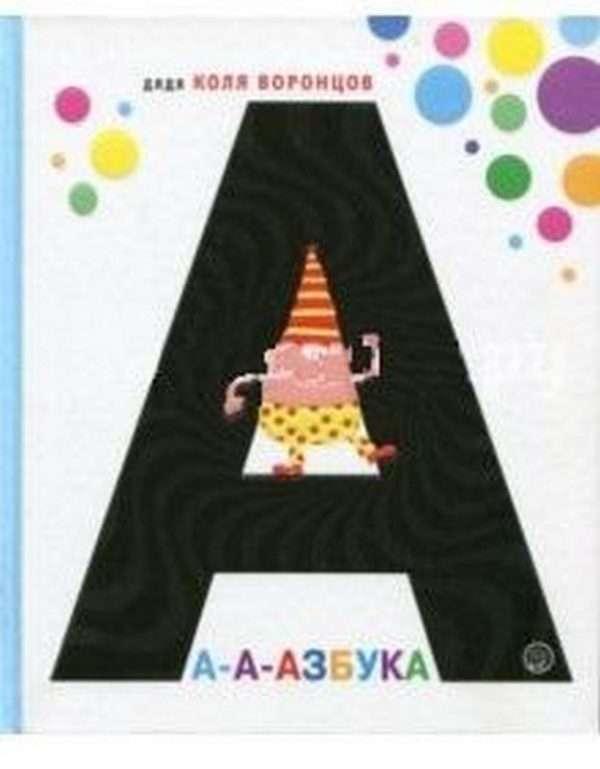 А-а-азбука