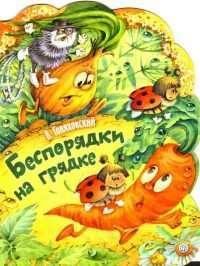Владимир Голяховский: Жили-были книжки. Беспорядки на грядке