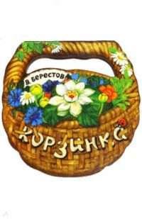 Валентин Берестов: Жили-были книжки. Корзинка