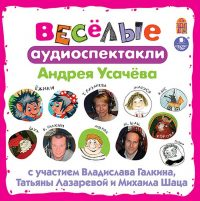Весёлые аудиоспектакли. CDmp3