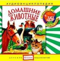 Аудиоэнциклопедия. Домашние животные