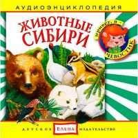 Аудиоэнциклопедия. Животные Сибири