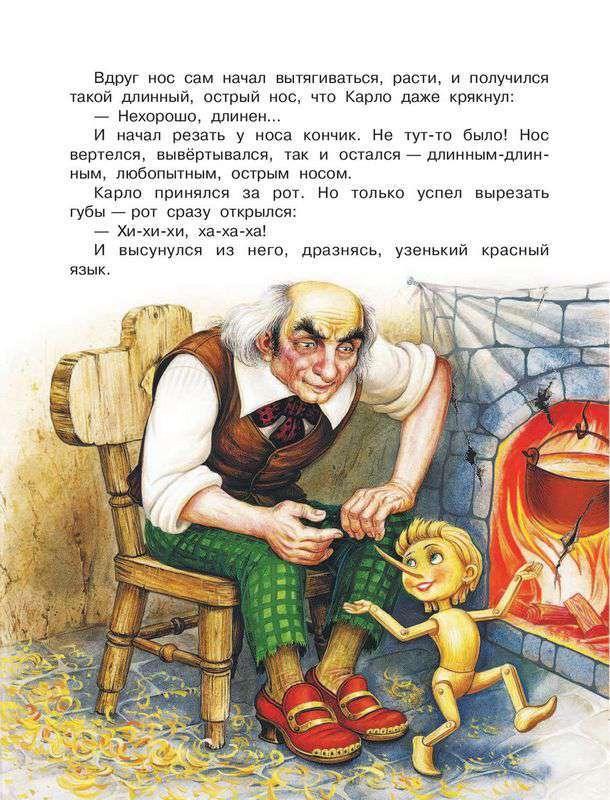 Новокузнецка достопримечательности, буратино в картинках для детей читать
