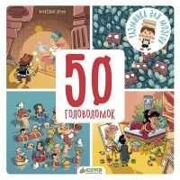 50 головоломок