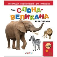 Про слона великана и не только. Говорящая энциклопедия для малышей