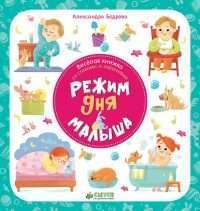 Первые книжки малыша. Режим дня малыша