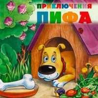Приключения Пифа. Инсценировка. Запись 1959 и 1973 года. audioCD