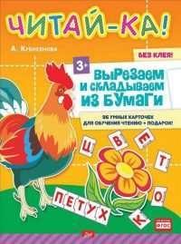 Читай-ка! Вырезаем и складываем из бумаги. 96 умных карточек для обучения чтению + подарок! 3+