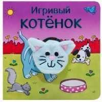 Игривый котенок (Книжки с пальчиковыми куклами), книжка-игрушка